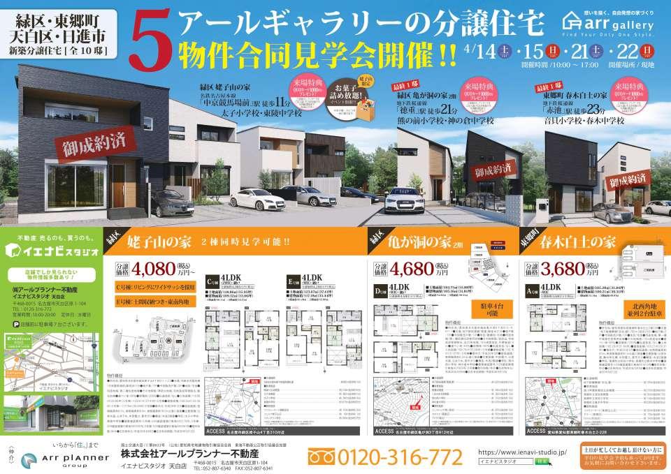 ●今週末の広告●天白区/緑区/日進市/東郷町