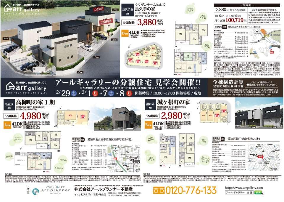 ■現地販売会開催■名東区・瀬戸市・東郷町・みよし市
