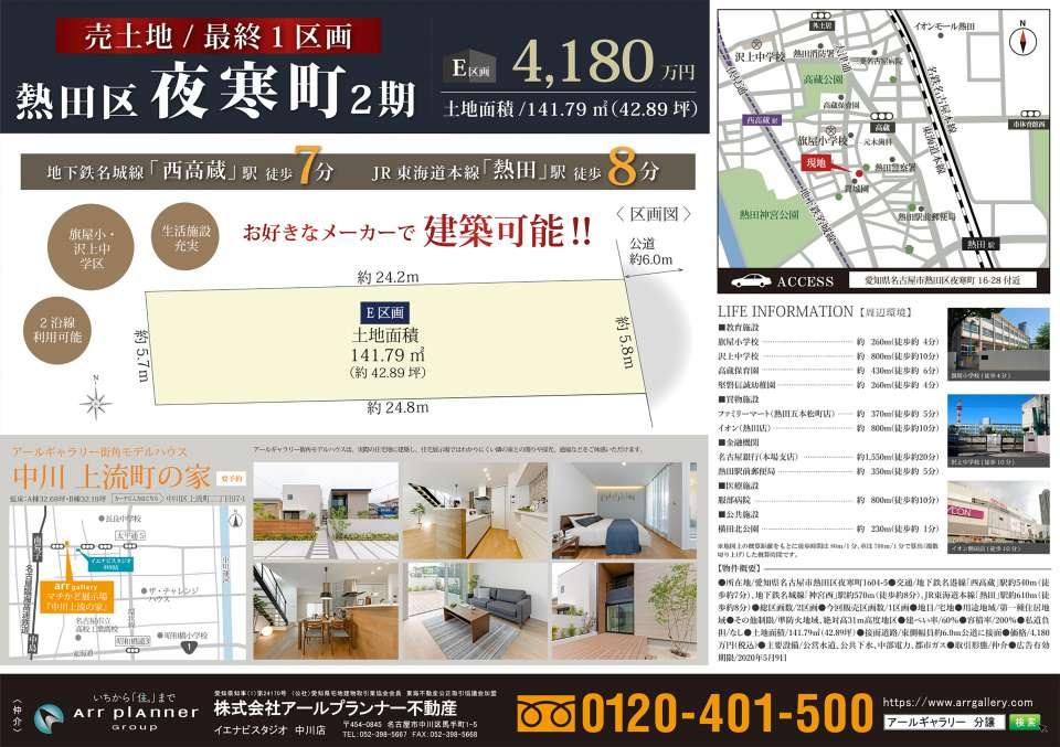 〇現地販売会開催〇熱田区・中川区・港区