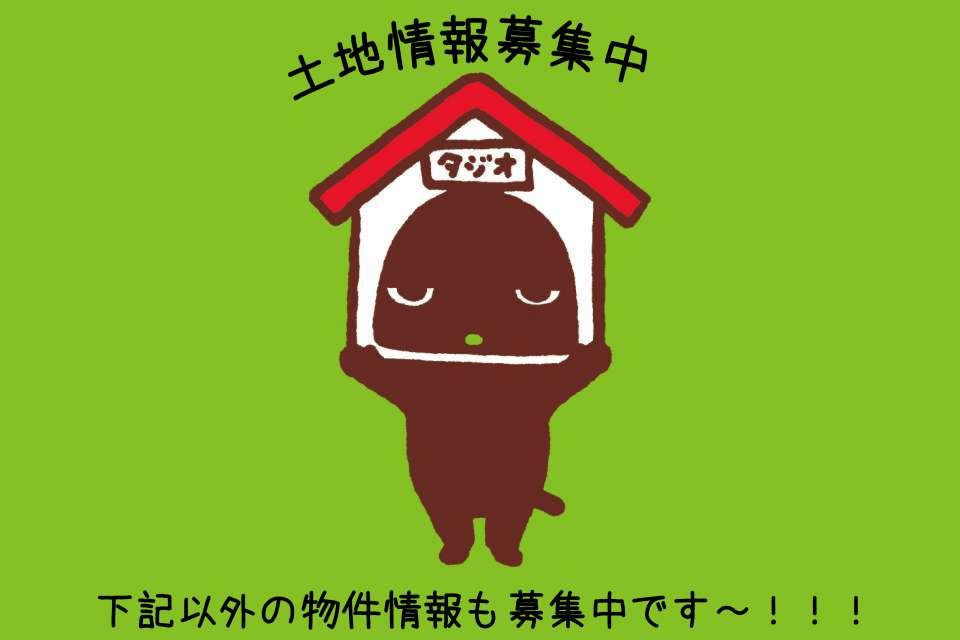 【土地】清須、一宮駅徒歩10-15分、駐車場2台予算1000-1500万円