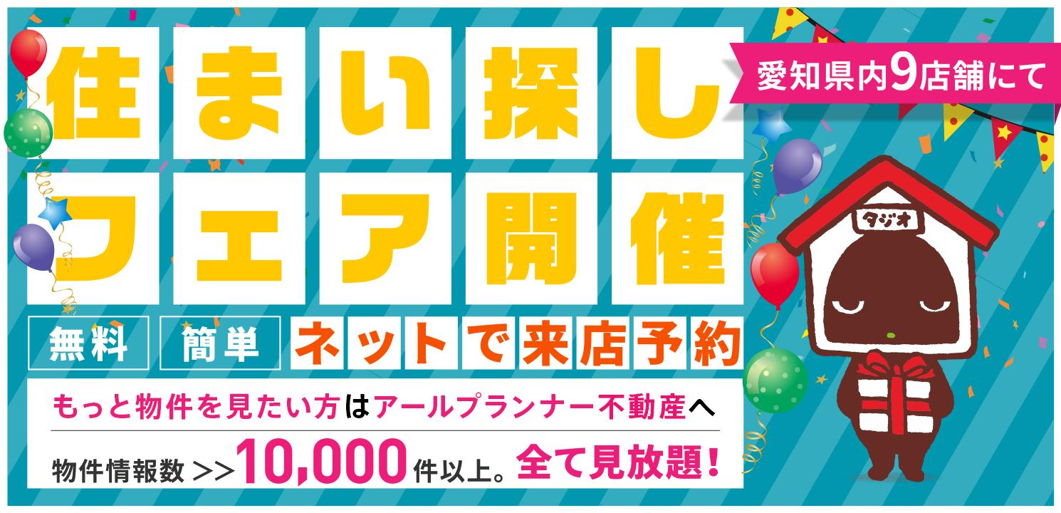 愛知県内9店舗にて、ネットで来店予約