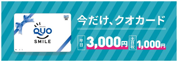 QUOカード&タジオくんぬいぐるみプレゼント!