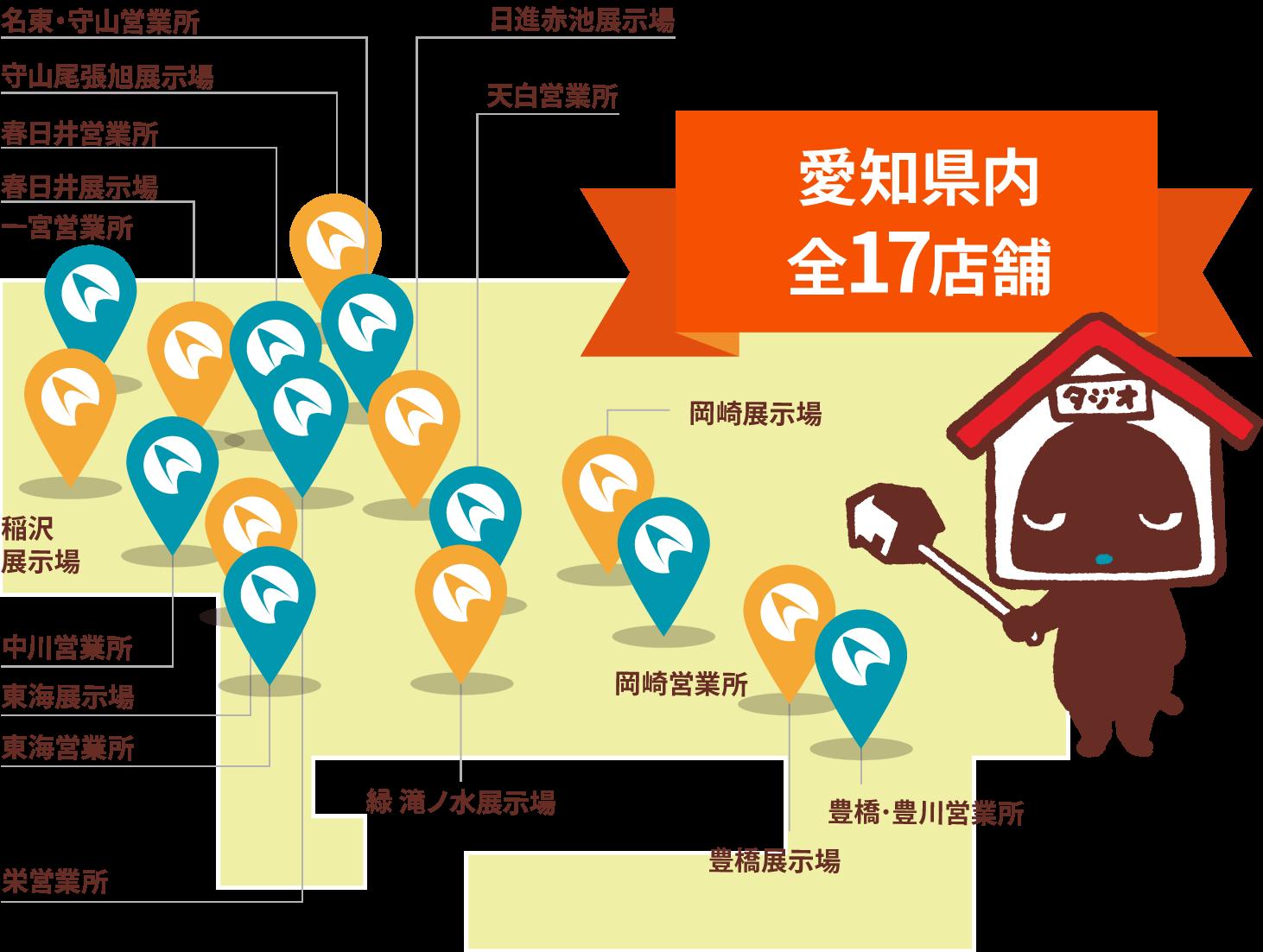 愛知県内全16店舗