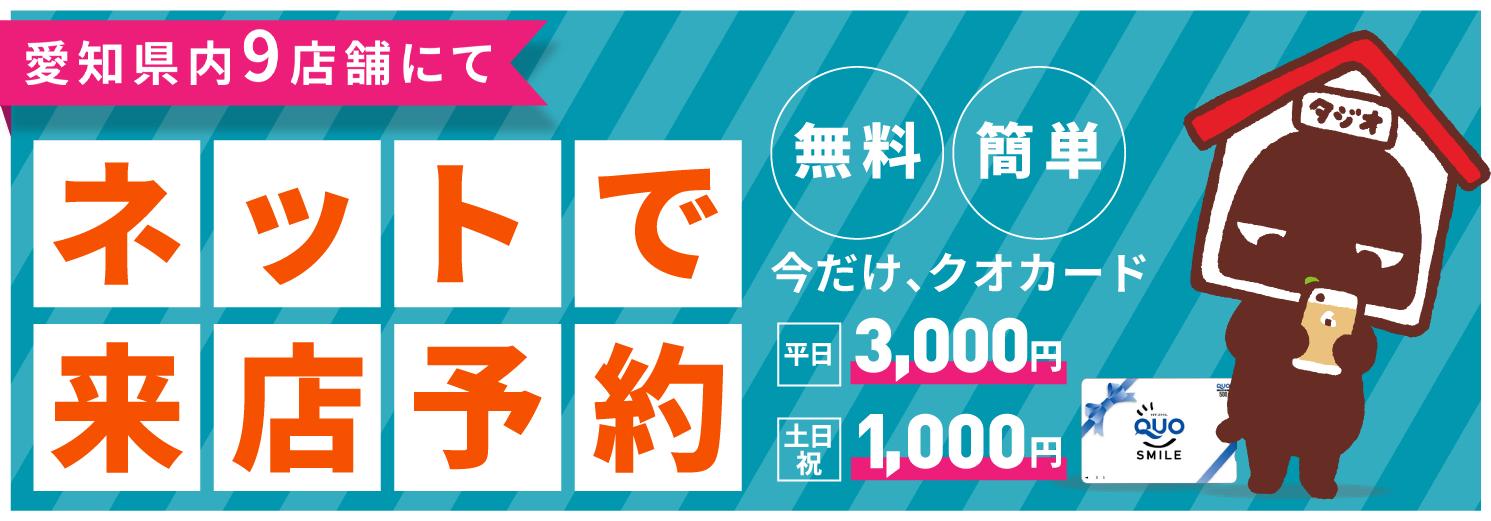 愛知県内8店舗にてネットで来店予約。QUOカード・タジオくんぬいぐるみプレゼント!!