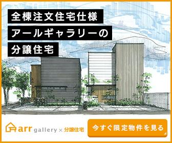 全棟注文住宅仕様 アールギャラリーの分譲住宅 今すぐ限定物件を見る